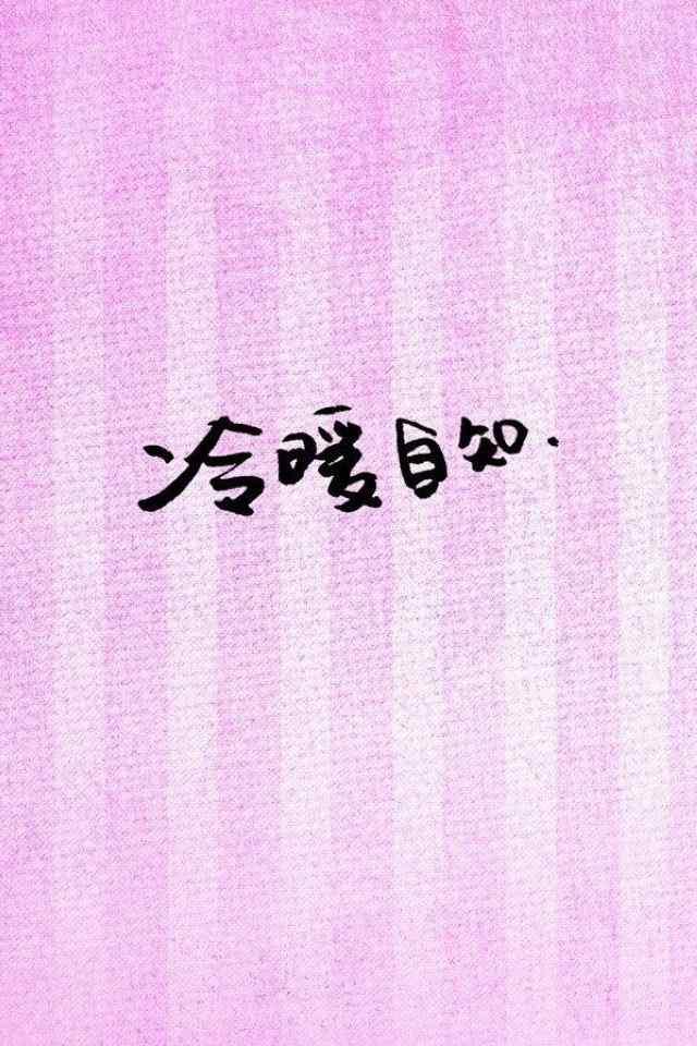 纯色背景带字高清手机壁纸图片