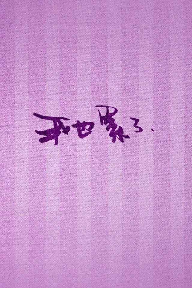 纯色背景带字高清手机壁纸