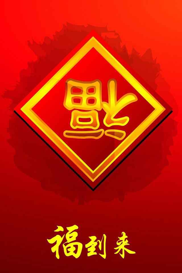 新年福字高清高清手机壁纸