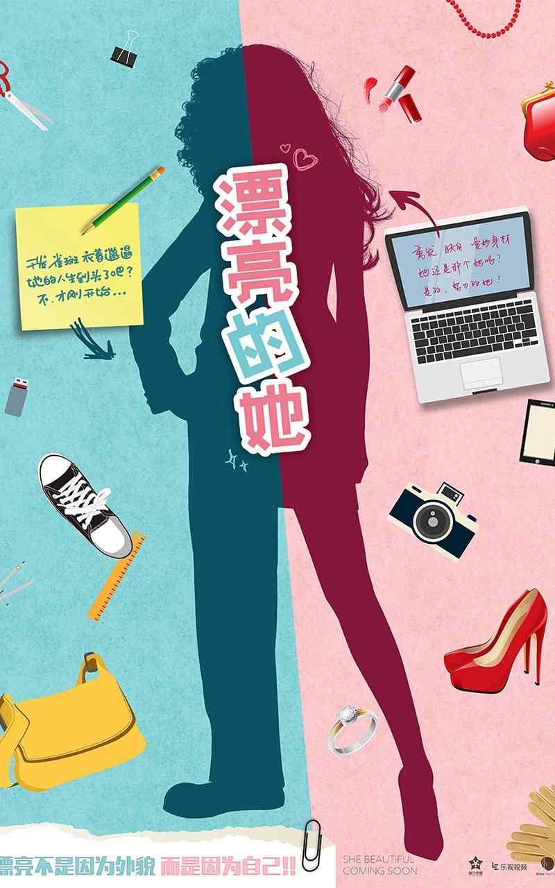 《漂亮的李慧珍》人物海报手机壁纸