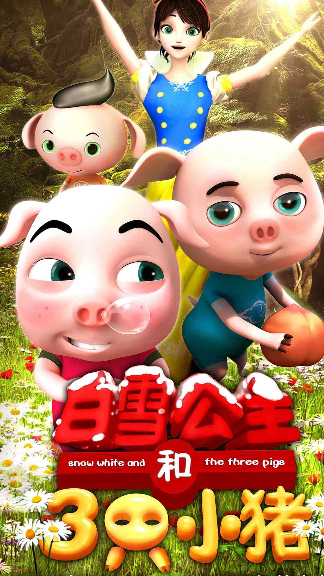 动画 白雪公主与三只小猪 高清手机壁纸图片