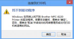 """如何解决连接共享的打印机时,会提示""""找不到驱动程序"""""""