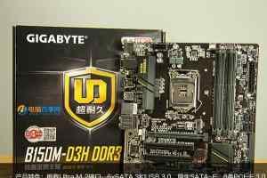 B150主板怎么样 B150主板配什么CPU?