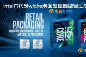 Skylake处理器有哪些?Intel六代Skylake桌面处理器型号汇总