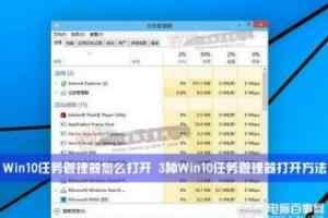 Win10任务管理器怎么打开 3种Win10任务管理器打开方法