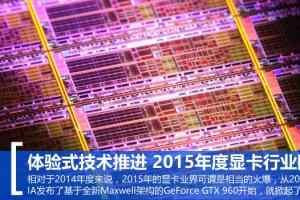 体验式技术推进 2015年度显卡行业回顾