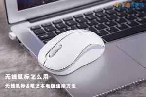 笔记本怎么用无线鼠标?无线鼠标与笔记本连接使用方法