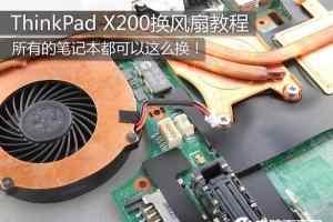 ThinkPad X200怎么换风扇 ThinkPad X200换风扇教程