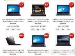 网购买笔记本电脑