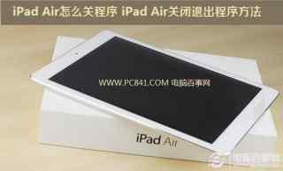 iPad Air怎么关闭后台程序?