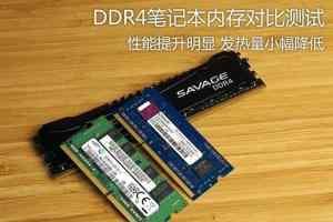 变化在哪儿?DDR4笔记本内存对比测试