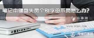 筆記本鍵盤失靈個別字母不靈怎么辦?