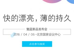 魅蓝Note3新品发布会直播地址 2016魅蓝4月6日视频直播地址