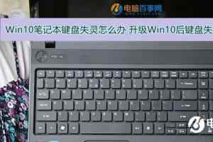 Win10筆記本鍵盤失靈怎么辦 升級Win10后鍵盤失靈解決辦法