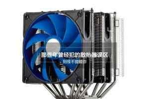 CPU散热器知识扫盲:散热器那些年存在的误区