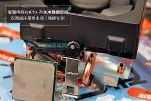 双通道还是高主频 实测内存对A10-7890K性能影响