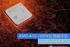 新一代APU旗舰降临 A10-7890K处理器评测