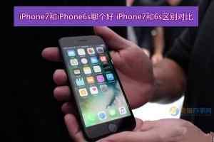 iPhone7和iPhone6s的区别对比,哪个性价比更高?