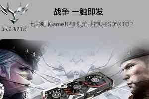 七彩虹GTX1080显卡出货量激增