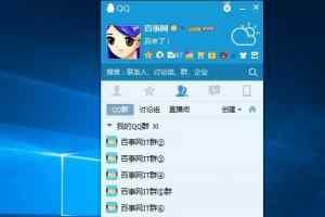 Win10系统QQ语音