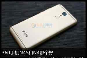 360手机N4与N4S区
