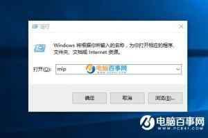 Windows 10系统自