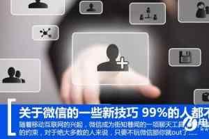 微信的10个新技巧 99%的人都不知道