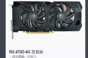 狙击GTX1050Ti,Radeon RX470D曝光