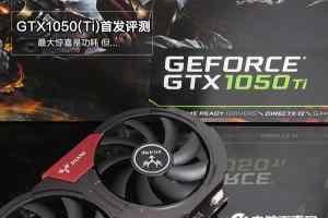 GTX1050/1050Ti的全面评测,告诉你它们如何?