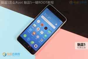魅蓝5怎么Root 魅蓝5ROOT图文教程