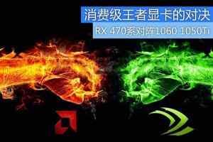消费级王者对决:RX470/RX470D对阵GTX1060/GTX1050Ti