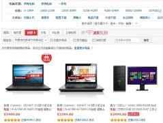 在京东买电脑靠谱吗?