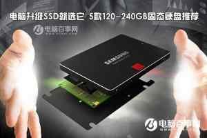 电脑升级SSD 强烈推荐5款120-240GB固态硬盘