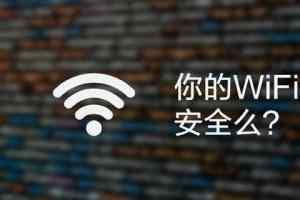 当你的WiFi被黑客连上后,会发生些什么?