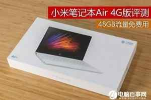 小米笔记本Air 4G