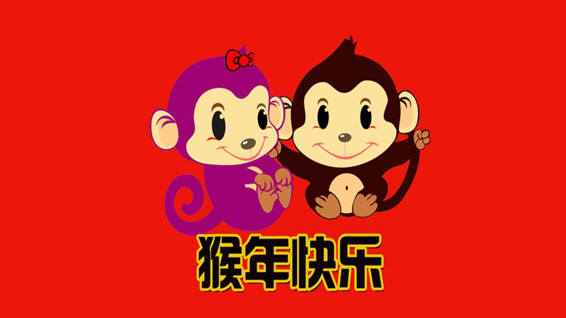 16年猴年贺岁祝福高清桌面壁纸图片2下载图片
