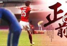 2015世俱杯广州恒大高清桌面壁纸下载5