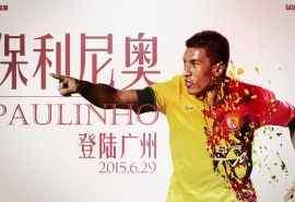 2015世俱杯广州恒大高清桌面壁纸下载6