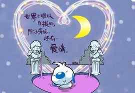 辛巴狗浪漫情人节