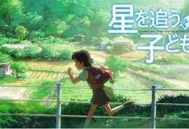 动漫《追逐繁星的孩子》海报图片壁纸
