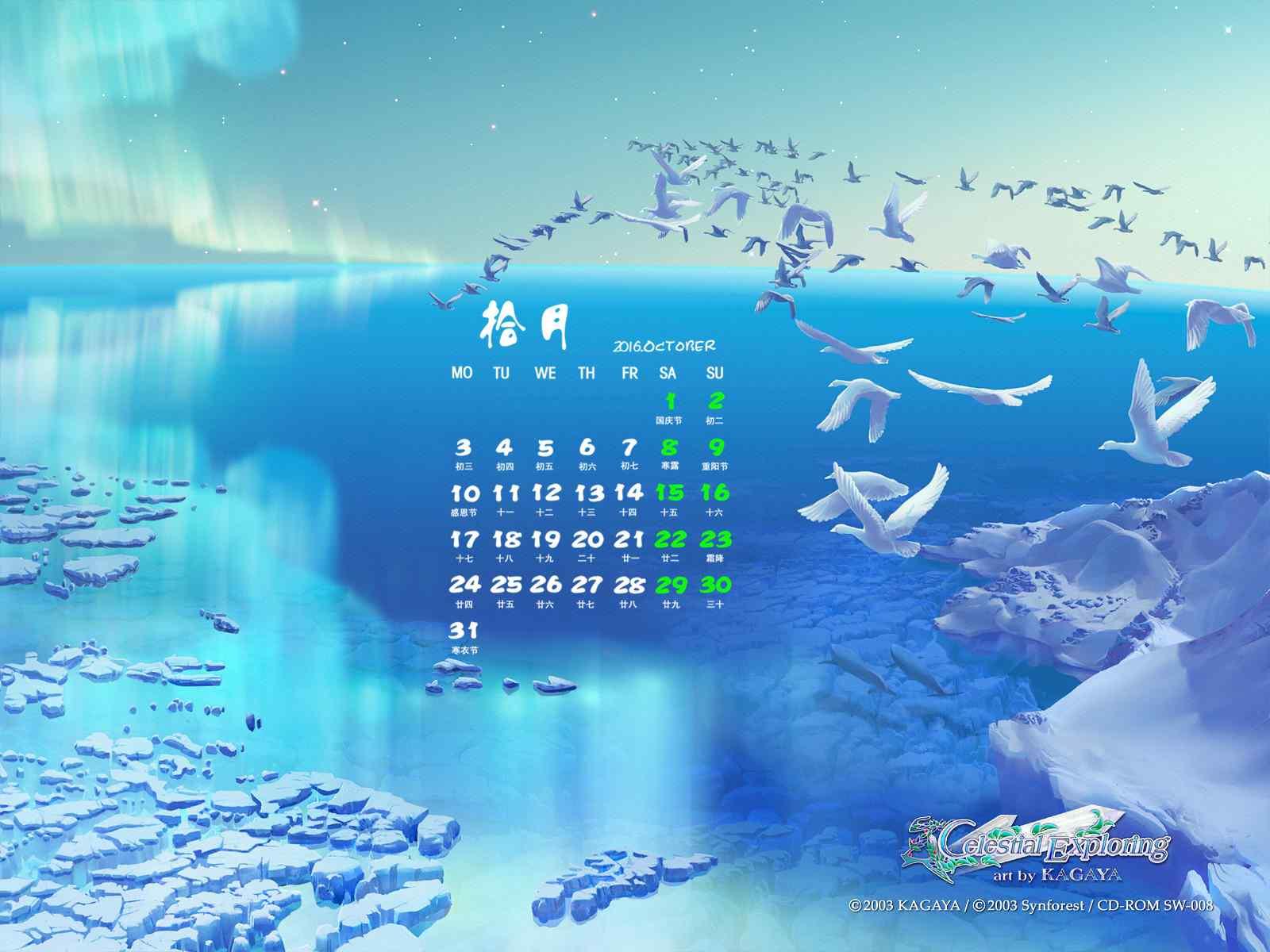 2016年10月日历梦幻创意插画桌面壁纸