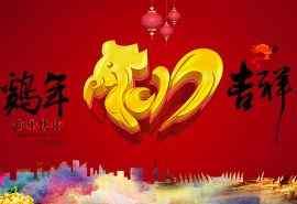 2017年鸡年高清节
