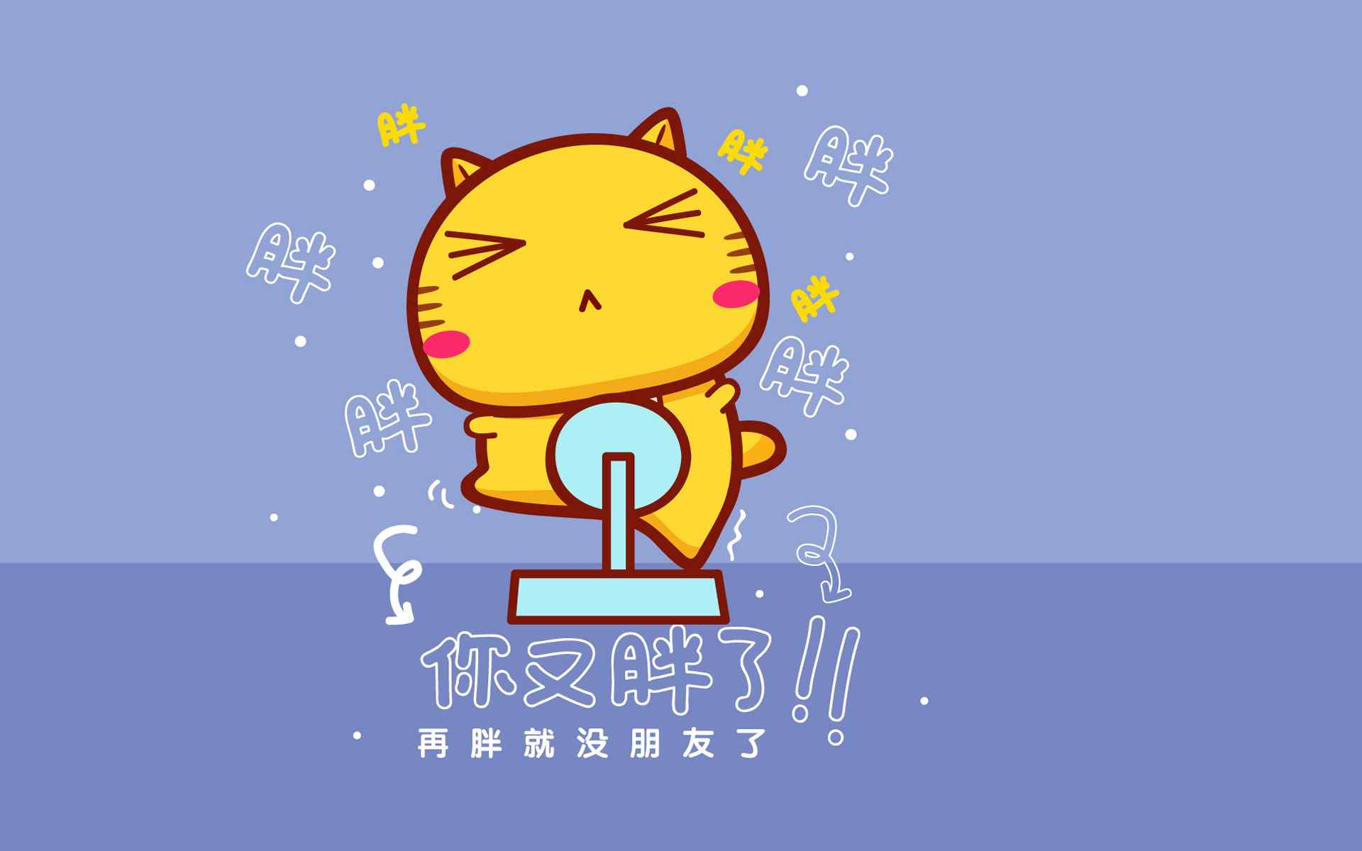 哈咪猫减肥语录卡通图片高清桌面壁纸