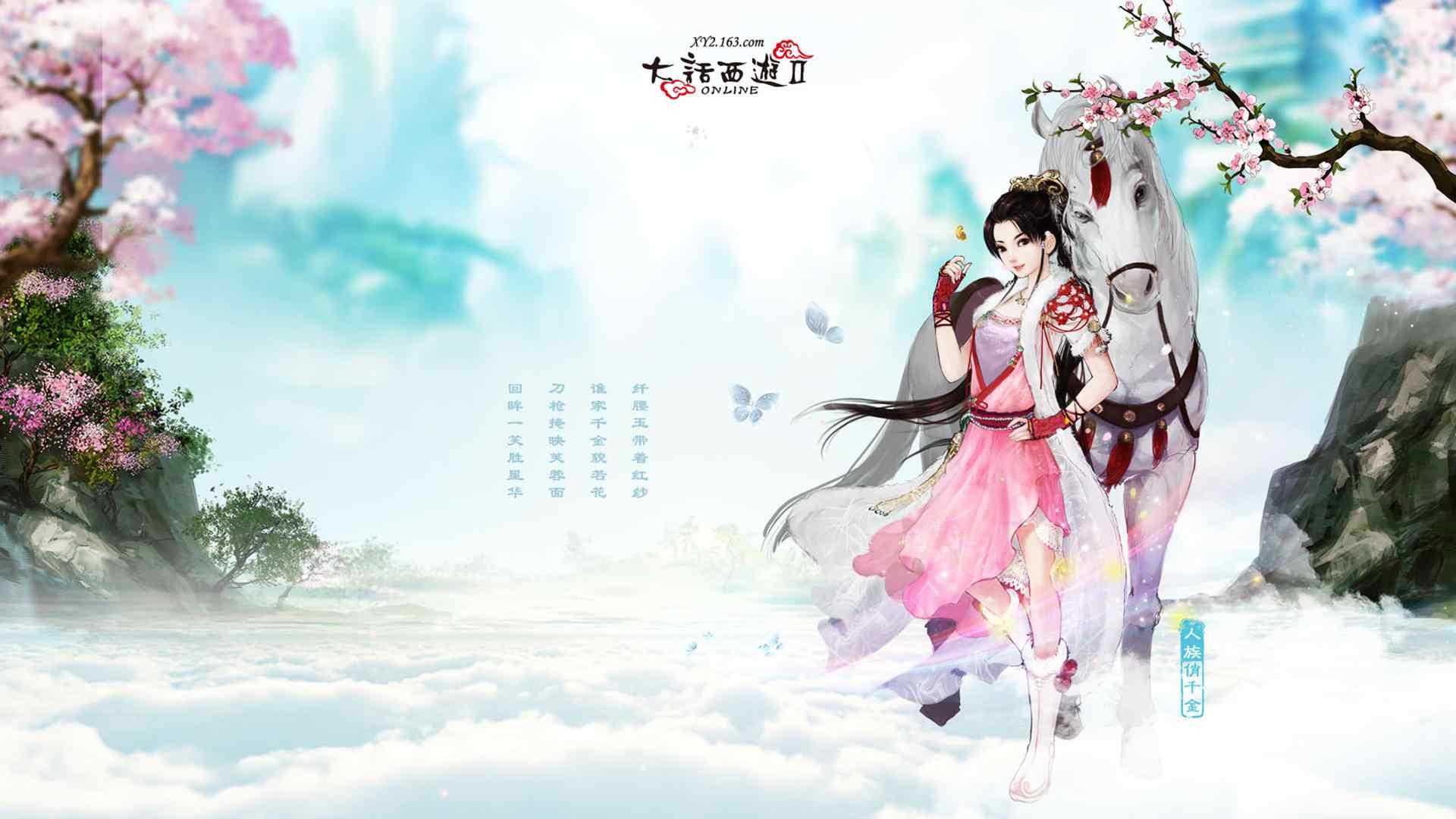 《新大话西游2》角色唯美游戏高清壁纸
