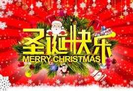 圣诞节快乐高清桌面壁纸下载