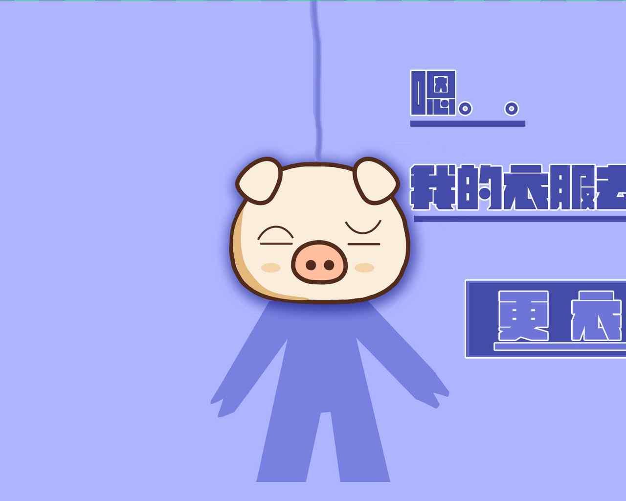 可爱的亨亨小猪高清桌面壁纸