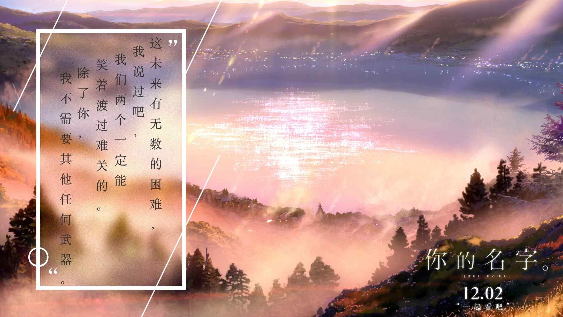 《你的名字》唯美文字语录图片高清壁纸,今年备受关注的日本电影你的名字在国内上映,唯美小清新的画面,新海诚的独特风格,一个关于相遇和等待的爱情故事,我知道就算有一天我忘记了你的名字,可是我仍然会记得,喜欢你,那些触动心弦的台词和语录你还记得吗,欢迎继续关注桌面天下寻找更多你喜欢的优质壁纸图片。