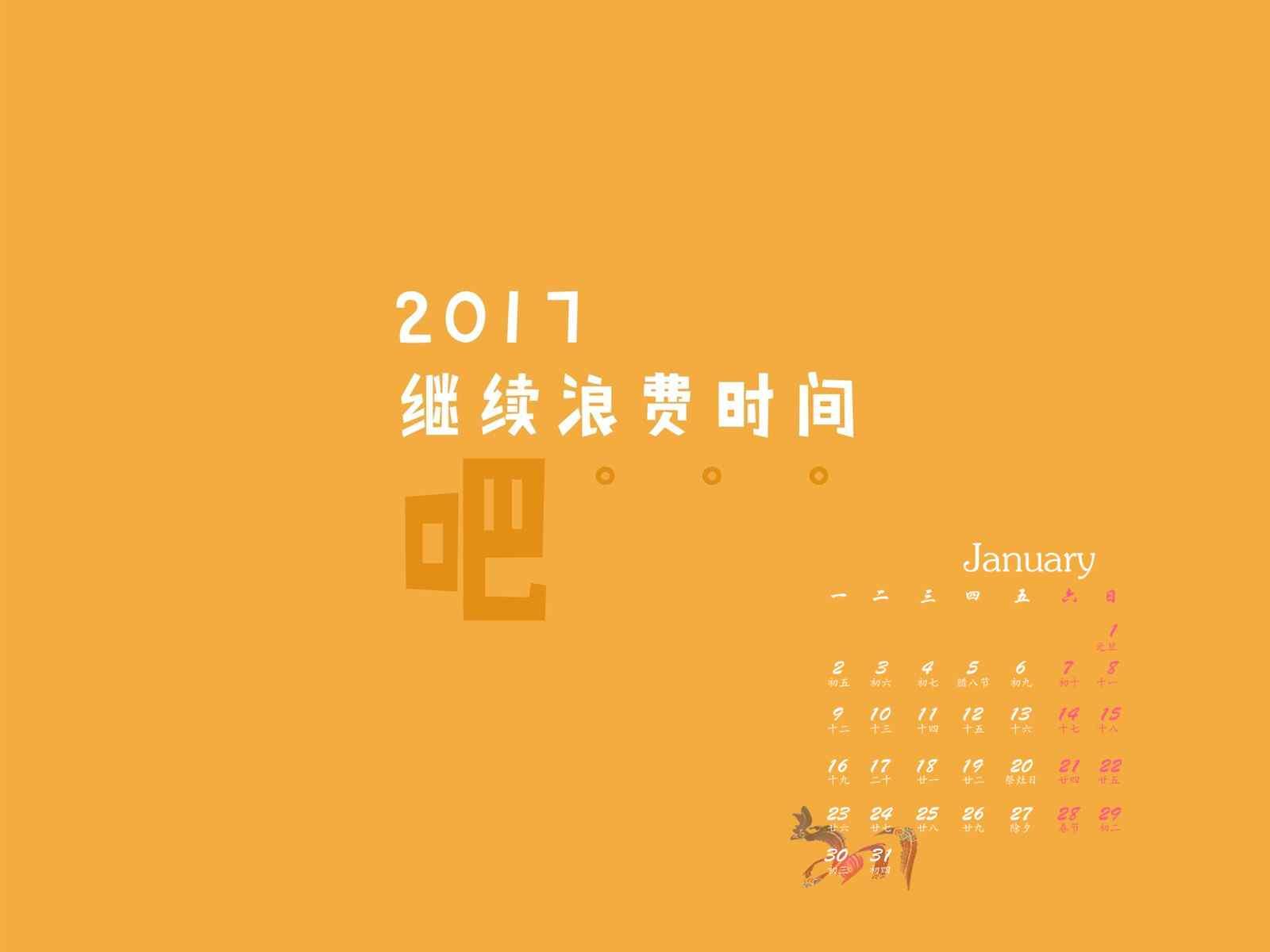 2017年1月日历红色喜庆创意壁纸
