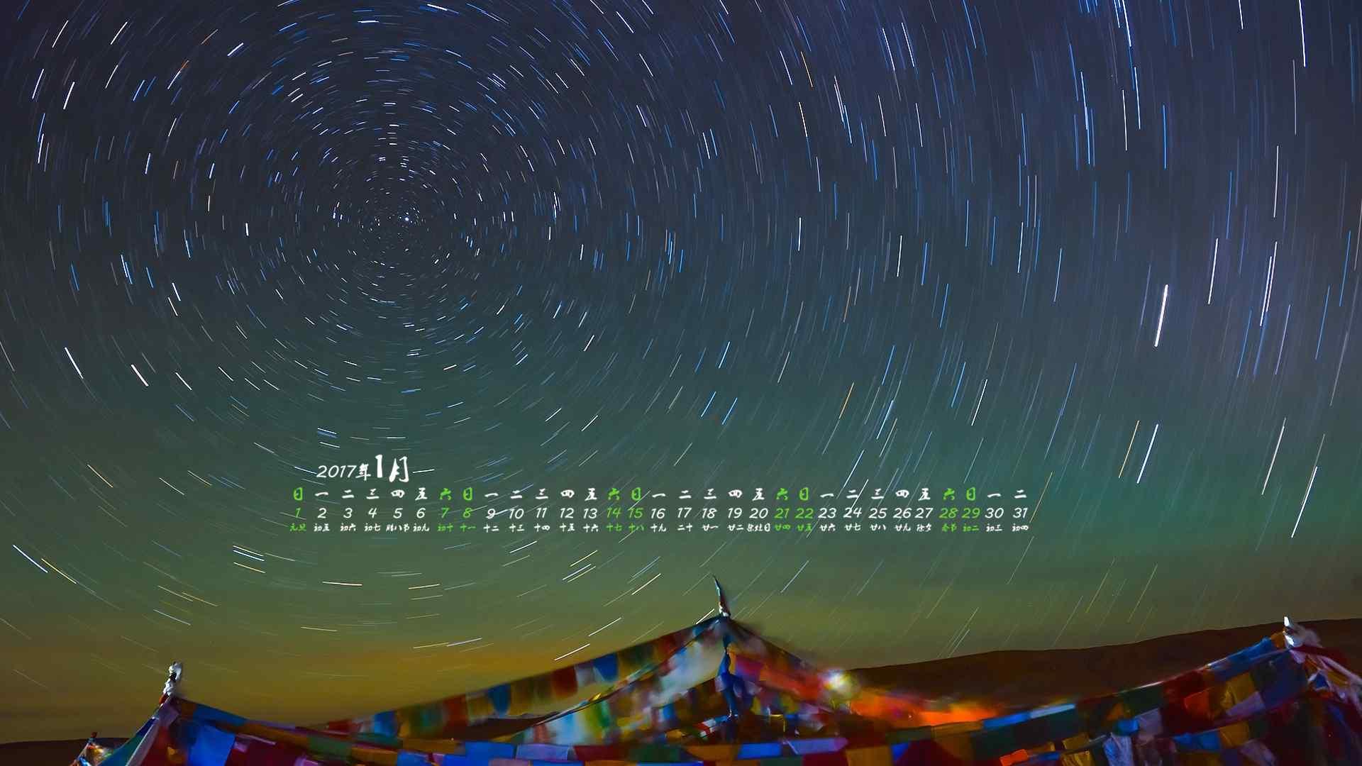 2017年1月日历西藏阿里风景高清壁纸