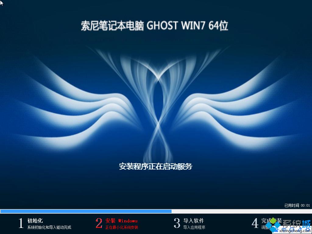 win7 64位系统安装过程图
